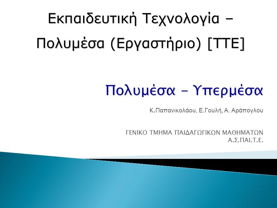 Εκπαιδευτική Τεχνολογία – Πολυμέσα (Εργαστήριο) [ΤΤΕ]